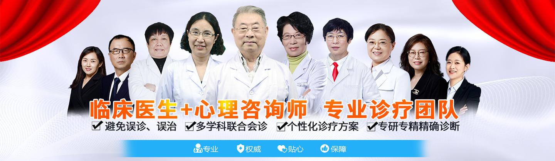 深圳优眠临床心理专科