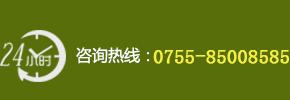 0755-85008585